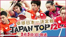 卓球日本一決定戦 JAPAN TOP12