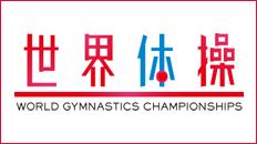 世界体操選手権