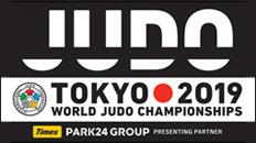 世界柔道2019